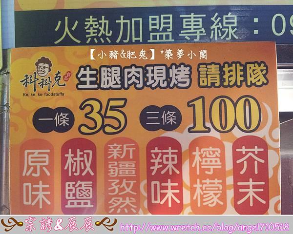 科科克.雞腿捲【台北市.萬華夜市】04