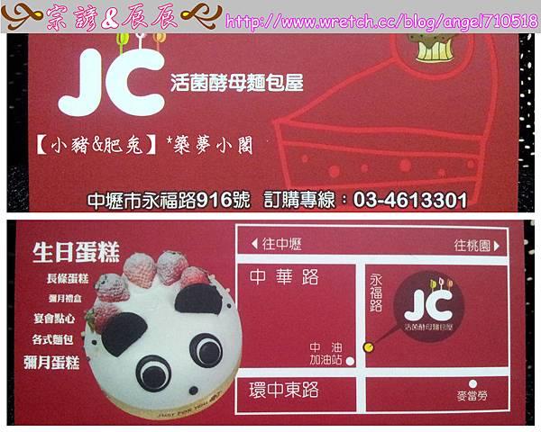 JC活菌酵母麵包屋.麵包店【中壢市.永福路】01