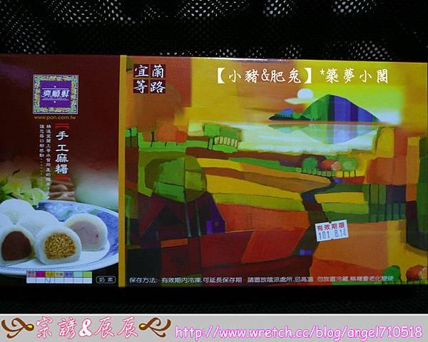 奕順軒.麻糬【羅東鎮.民權路】09