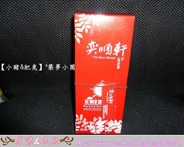 奕順軒.奶凍捲【羅東鎮.民權路】03