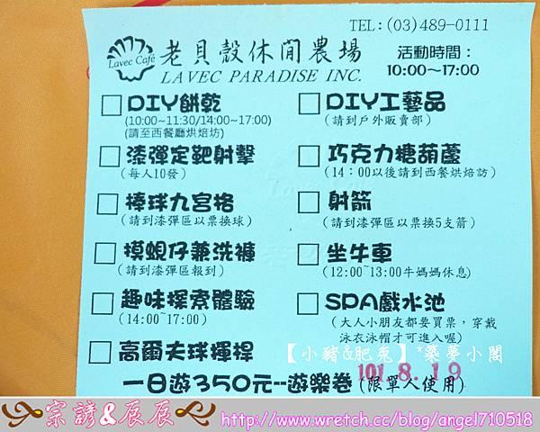 桃園縣.龍潭鄉【老貝殼休閒農塲】04
