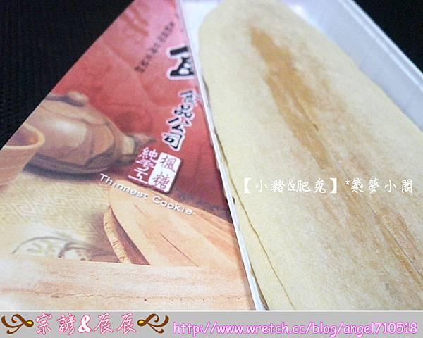 宜蘭餅.牛舌餅【羅東鎮.光榮路】06