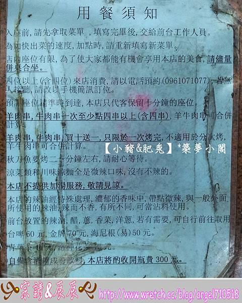 小喬新彊羊肉串.燒烤【板橋區.仁化街】02
