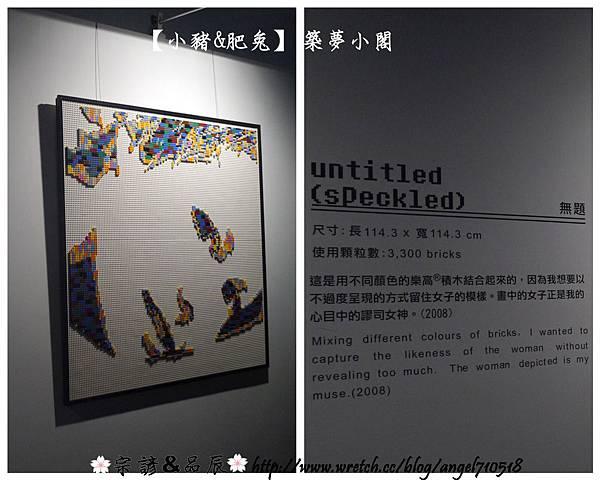 台北市.松山文創園區 【積木夢工場物展】32