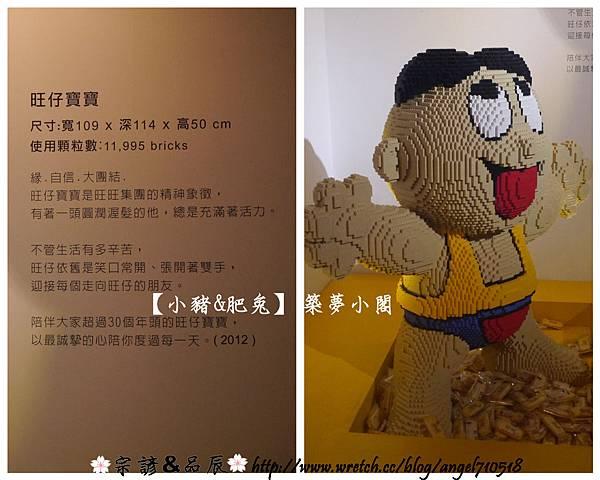 台北市.松山文創園區 【積木夢工場物展】39