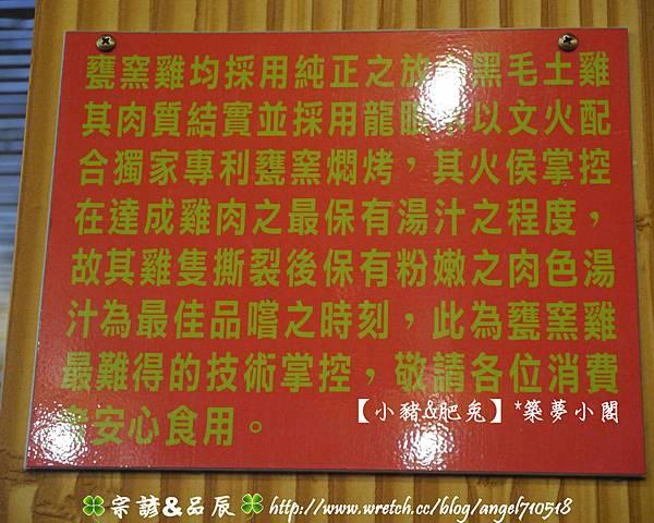 古早味甕窯雞.熱炒【嘉義縣.中埔鄉】15