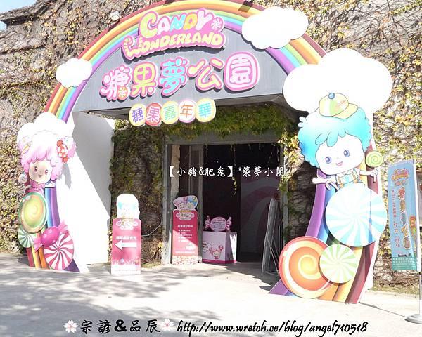 台北市.華山文化創意產業園區【糖果夢公園】01