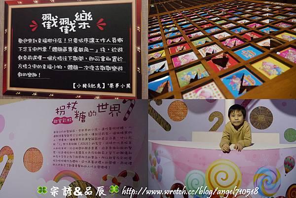 台北市.華山文化創意產業園區【糖果夢公園】11