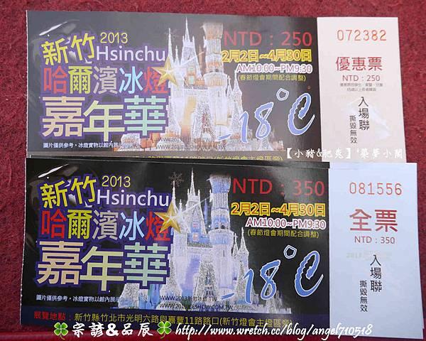 新竹縣.竹北市【2013年哈爾濱冰燈嘉年華】03