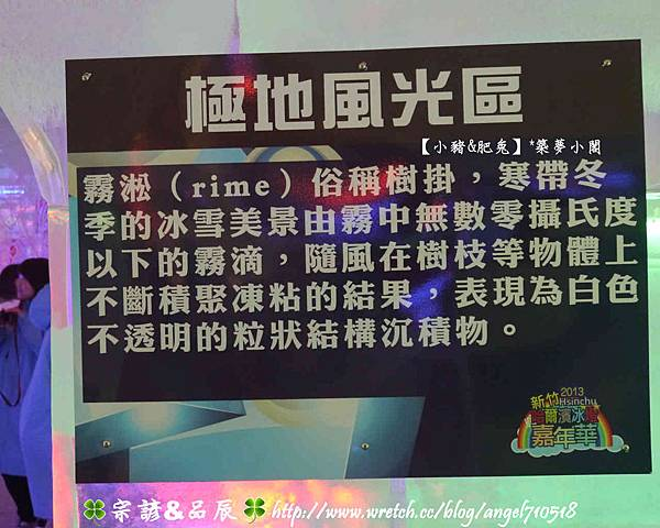 新竹縣.竹北市【2013年哈爾濱冰燈嘉年華】14