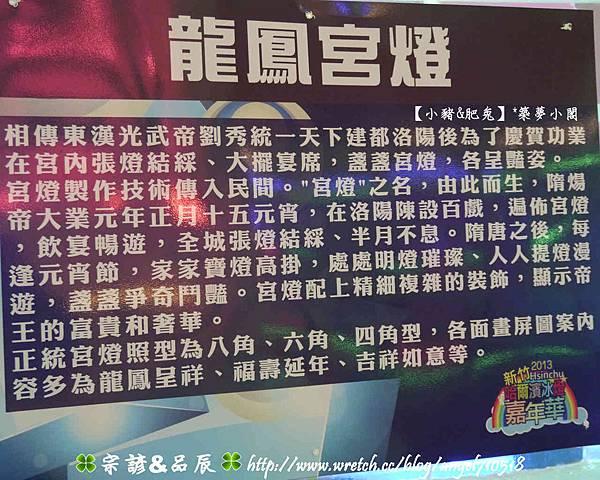 新竹縣.竹北市【2013年哈爾濱冰燈嘉年華】55