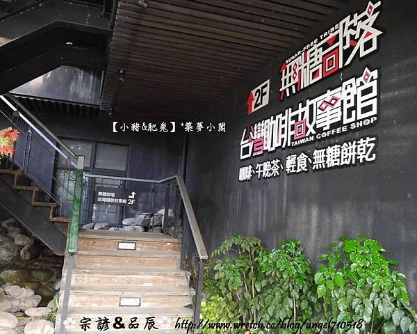 台中市.大坑店【紙箱王創意園區.咖啡故事館】01