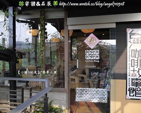 台中市.大坑店【紙箱王創意園區.咖啡故事館】04