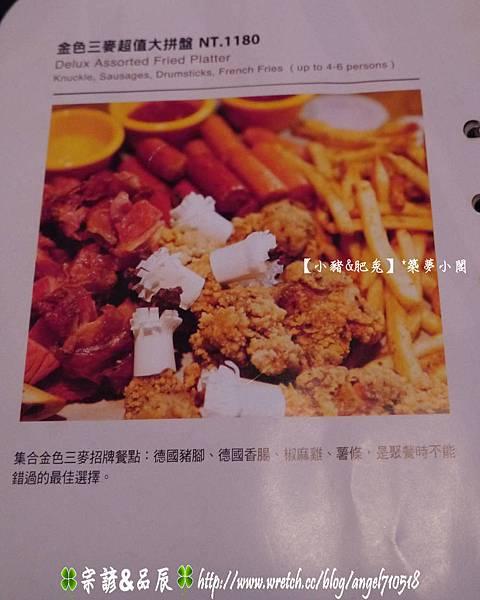 金色三麥菜單&價格12