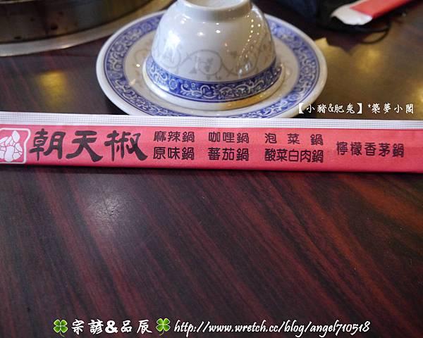 朝天椒.吃到飽火鍋【中壢市.力行北街】08