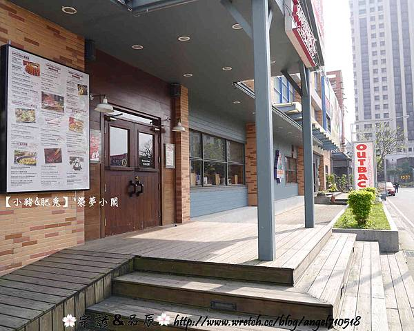 OUTBACK 澳美客.美式料理【竹北市.莊敬二街】21