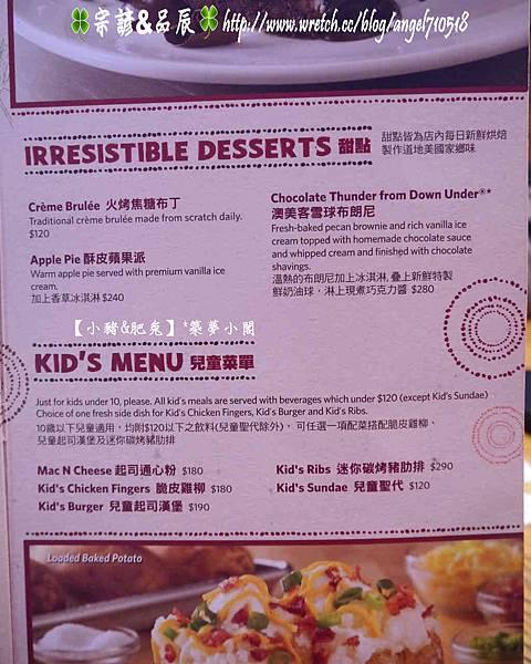 OUTBACK 澳美客.美式料理菜單&價格16