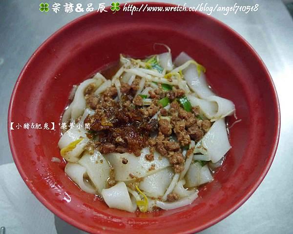 香香意麵.小吃【竹南鎮.民族街】05