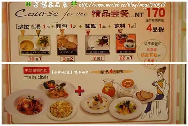 加州風洋食館.南洋料理菜單&價格07
