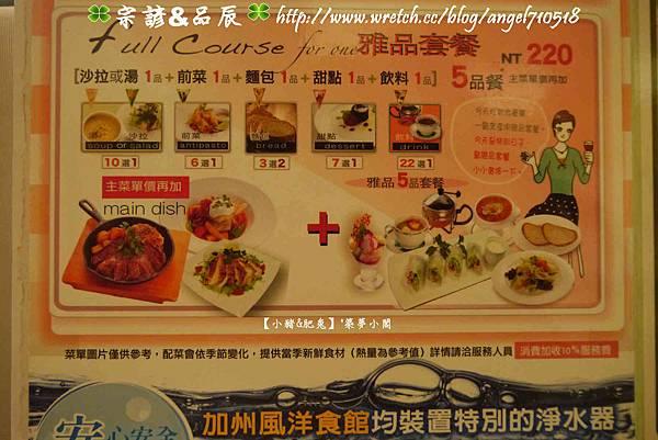 加州風洋食館.南洋料理菜單&價格15