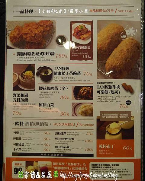炭燒牛舌TAN乾杯菜單&價格01