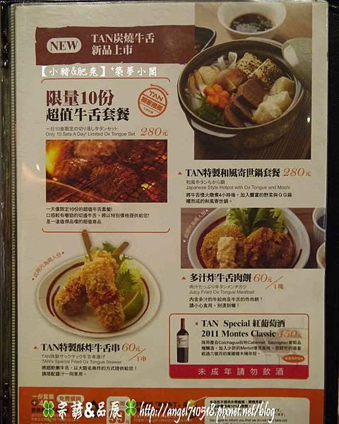 炭燒牛舌TAN乾杯菜單&價格04