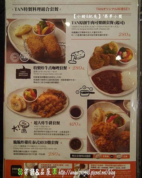 炭燒牛舌TAN乾杯菜單&價格03