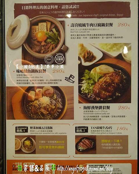 炭燒牛舌TAN乾杯菜單&價格02