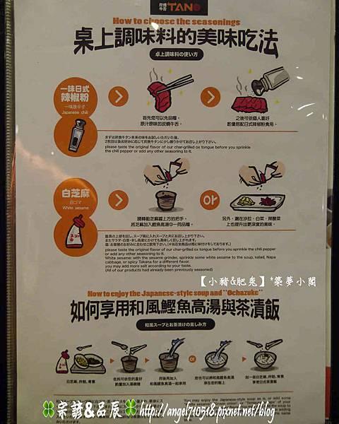 炭燒牛舌TAN乾杯菜單&價格08
