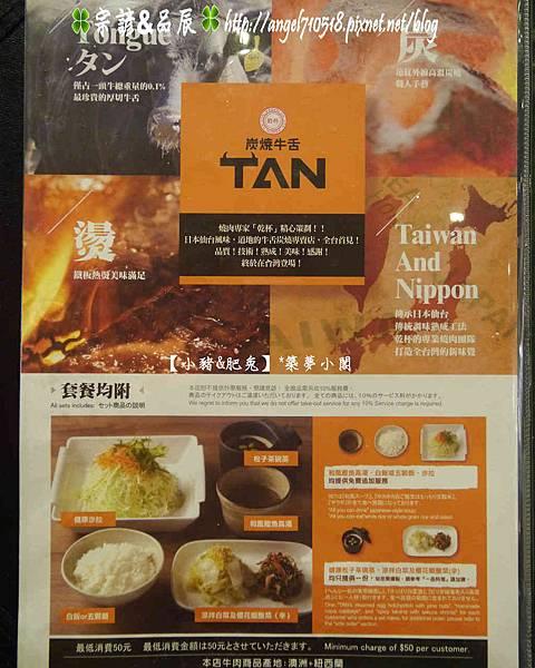 炭燒牛舌TAN乾杯菜單&價格07
