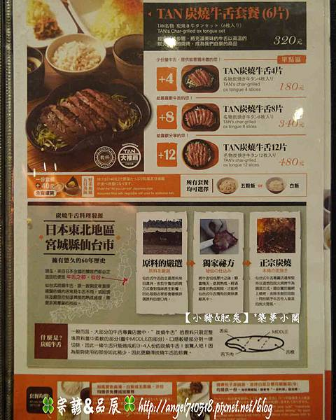 炭燒牛舌TAN乾杯菜單&價格06