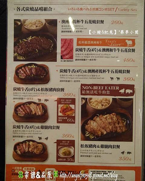 炭燒牛舌TAN乾杯菜單&價格05