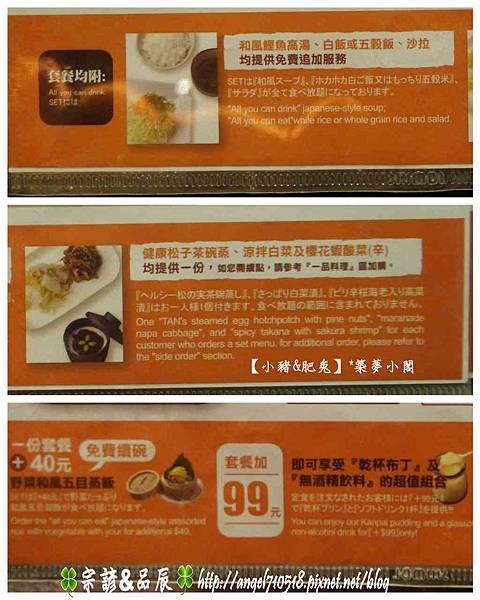 炭燒牛舌TAN乾杯菜單&價格09