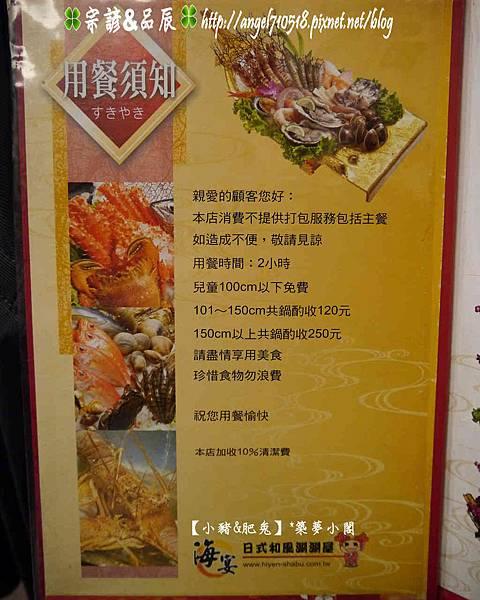 海宴.日式和風涮涮屋菜單&價格01