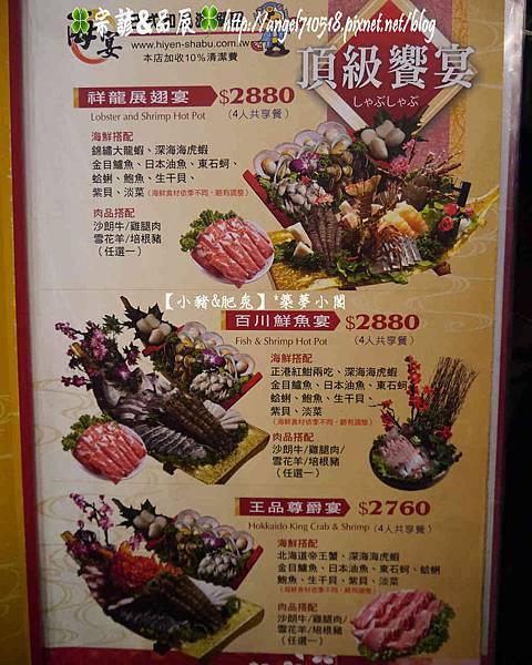 海宴.日式和風涮涮屋菜單&價格02