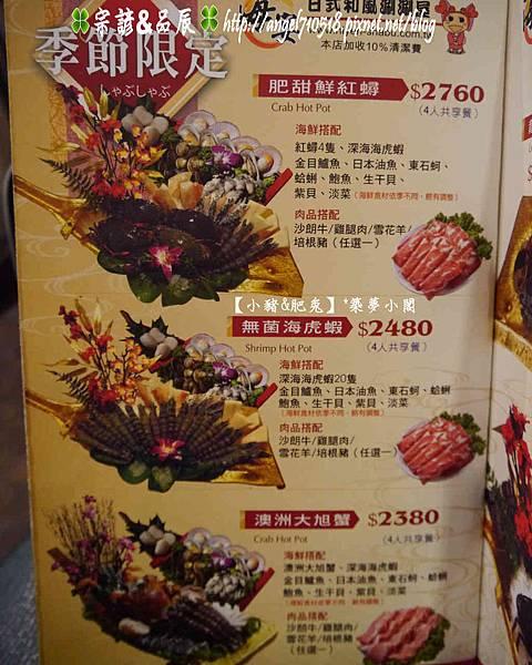 海宴.日式和風涮涮屋菜單&價格03