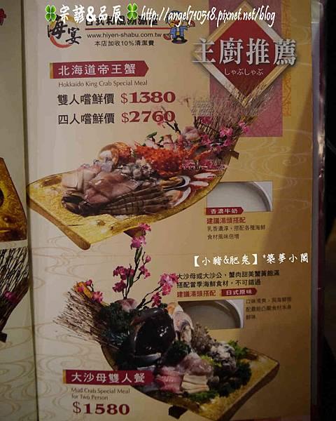 海宴.日式和風涮涮屋菜單&價格06