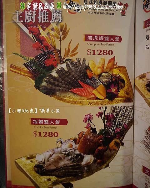 海宴.日式和風涮涮屋菜單&價格05