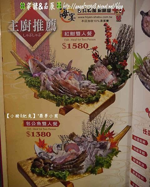 海宴.日式和風涮涮屋菜單&價格07