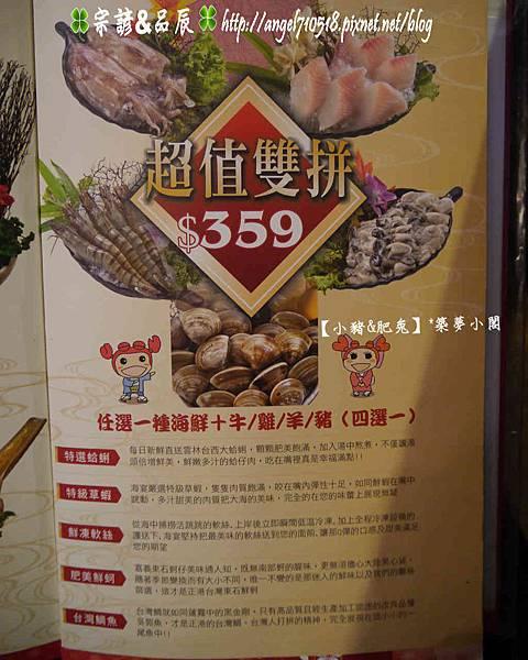 海宴.日式和風涮涮屋菜單&價格08