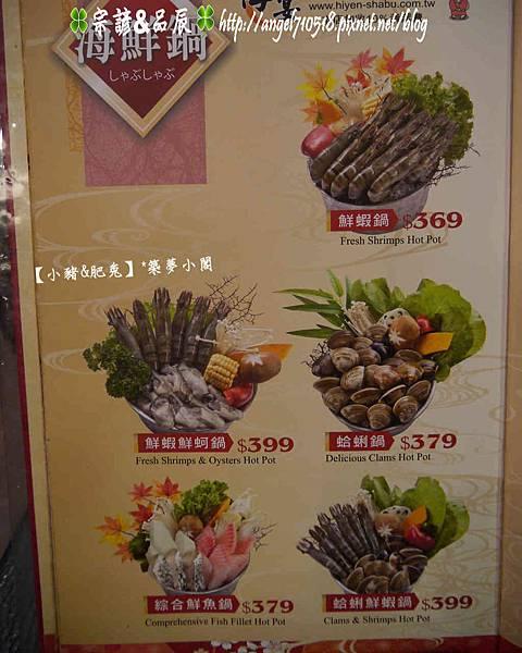 海宴.日式和風涮涮屋菜單&價格09