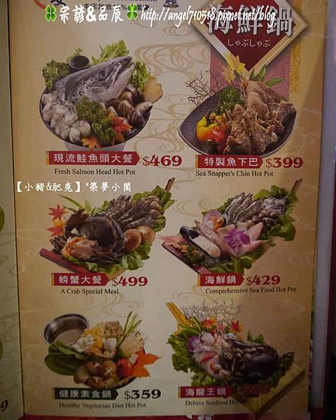 海宴.日式和風涮涮屋菜單&價格10