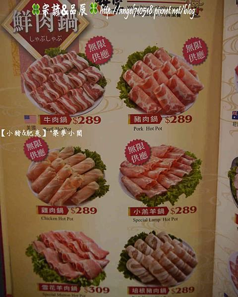 海宴.日式和風涮涮屋菜單&價格11