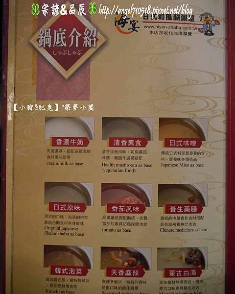 海宴.日式和風涮涮屋菜單&價格13