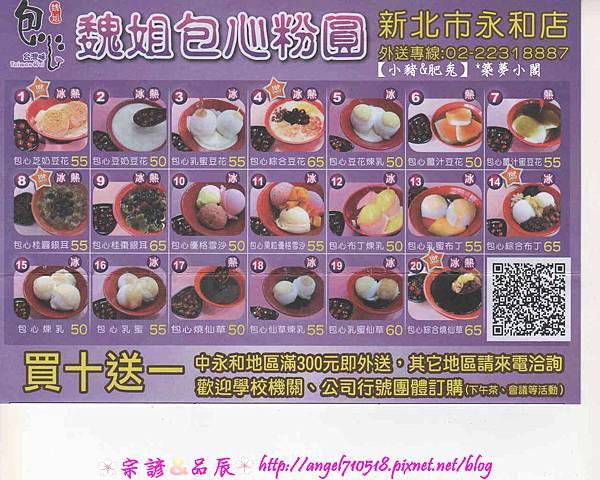 魏姐包心粉圓.甜點【永和區.保平路】10