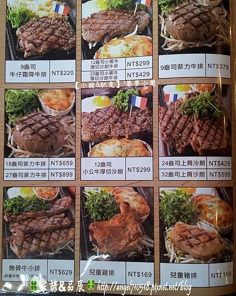 牛仔部落.火烤厚切牛排菜單03