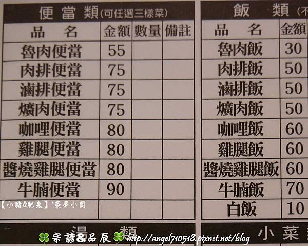 大豐.爌肉飯【台中市.河南路二段】01