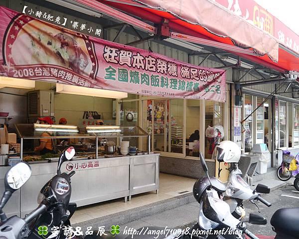 大豐.爌肉飯【台中市.河南路二段】10