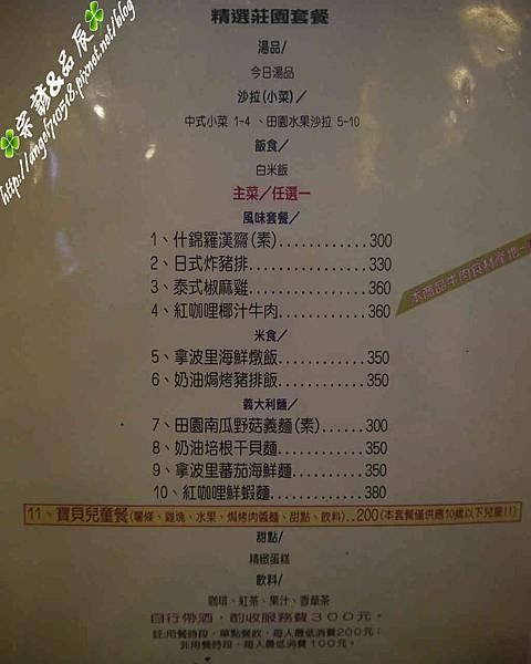 準園生態莊園餐廳【菜單】02