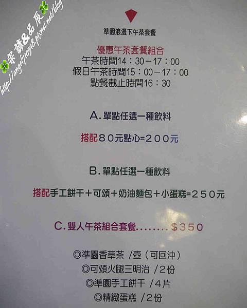 準園生態莊園餐廳【菜單】04